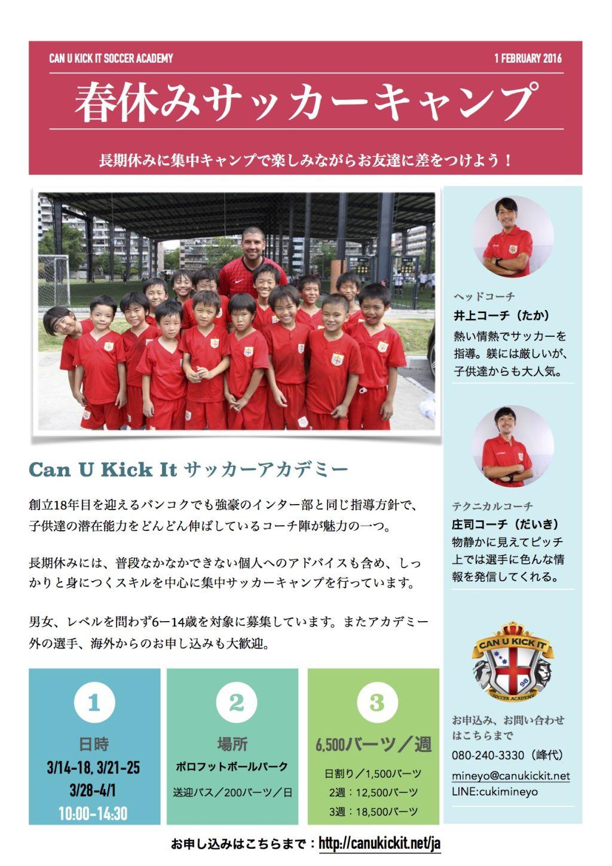 春休みサッカーキャンプ2016
