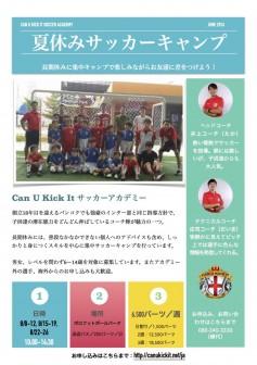 夏休みサッカーキャンプ2016