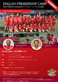 Japanese-Soccer-Camp-プレミアシップサッカーキャンプ7月開催