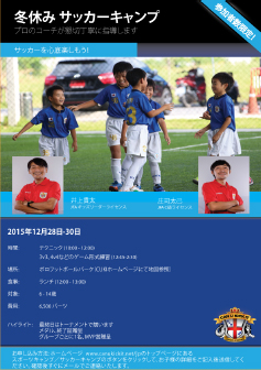 Japanese-Soccer-Camp-冬休みサッカーキャンプ
