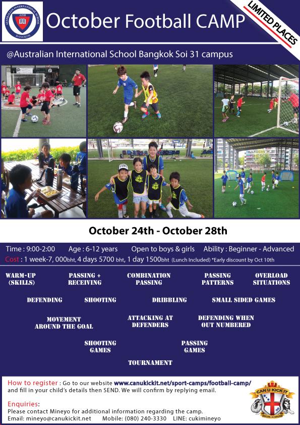 aisb-soccer-camp-2016