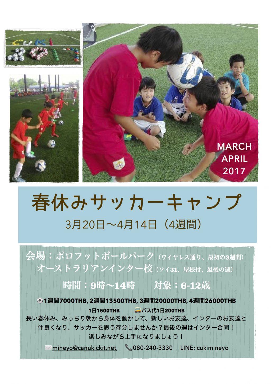 春休みサッカーキャンプ_2017
